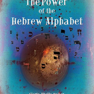 The Power of the Hebrew Alphabet by Gloria Abella Ballen