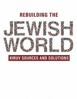 Rebuilding the Jewish World: Kiruv Sources and Solutions by Rabbi Elazar Grunberger