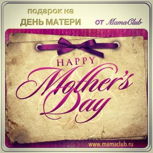 День Матери сценарий для дома