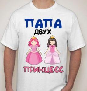 подарок папе футболка