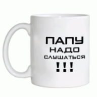 чашка в подарок на 23 февраля