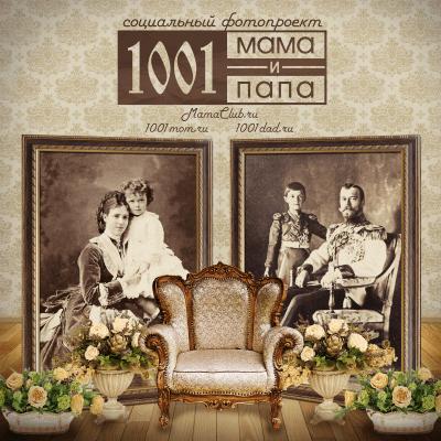 1001 мама и папа спб петербург Банер Николай II второй