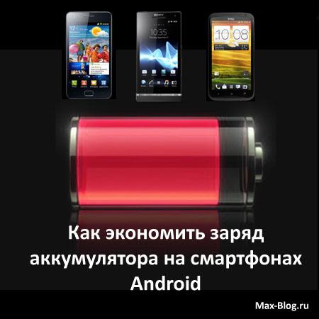Как экономить заряд аккумулятора на смартфонах Android
