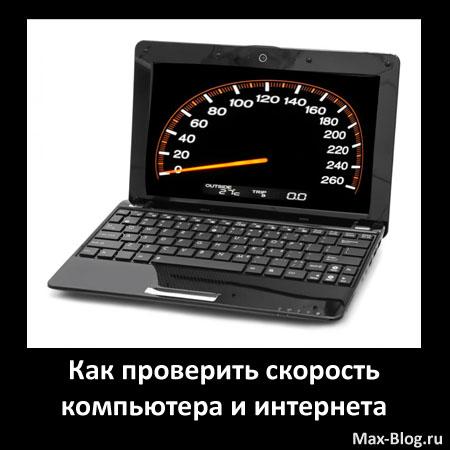 Как проверить скорость компьютера и интернета