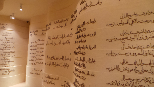 Ousha Bint Khalifa's Poetry in Women's Museum's third floor