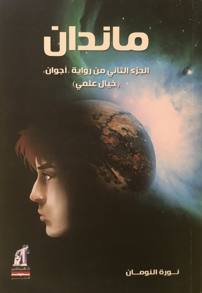 Mandan's book cover, published by Nahdet Misr