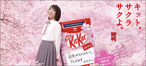 "2009 TV ad of KitKat the limited edition ""Sakura KitKat"" was launched for the exam season"