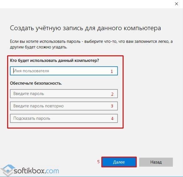 Как добавить пользователя на компьютер с Windows 10?