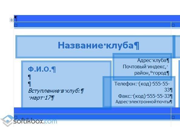 Как в Microsoft Word сделать визитку различными способами?