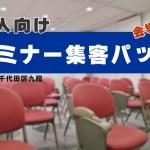 セミナー集客サービス