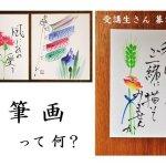 【一筆画って何?】受講生募集!東京・神奈川・千葉・埼玉、首都圏を中心に生徒さん募集しています!