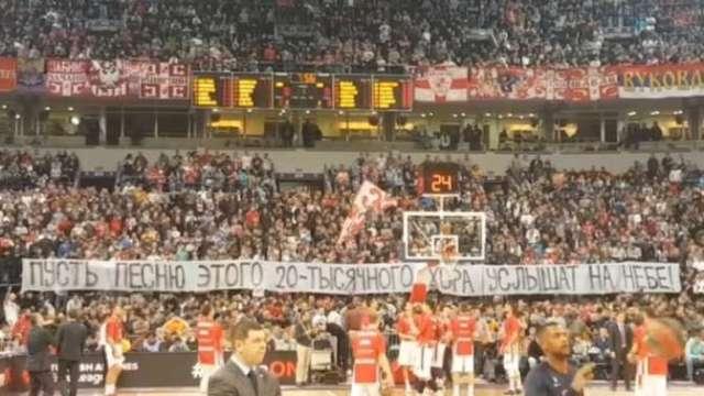 Сербские болельщики почтили память Чуркина на матче Евролиги