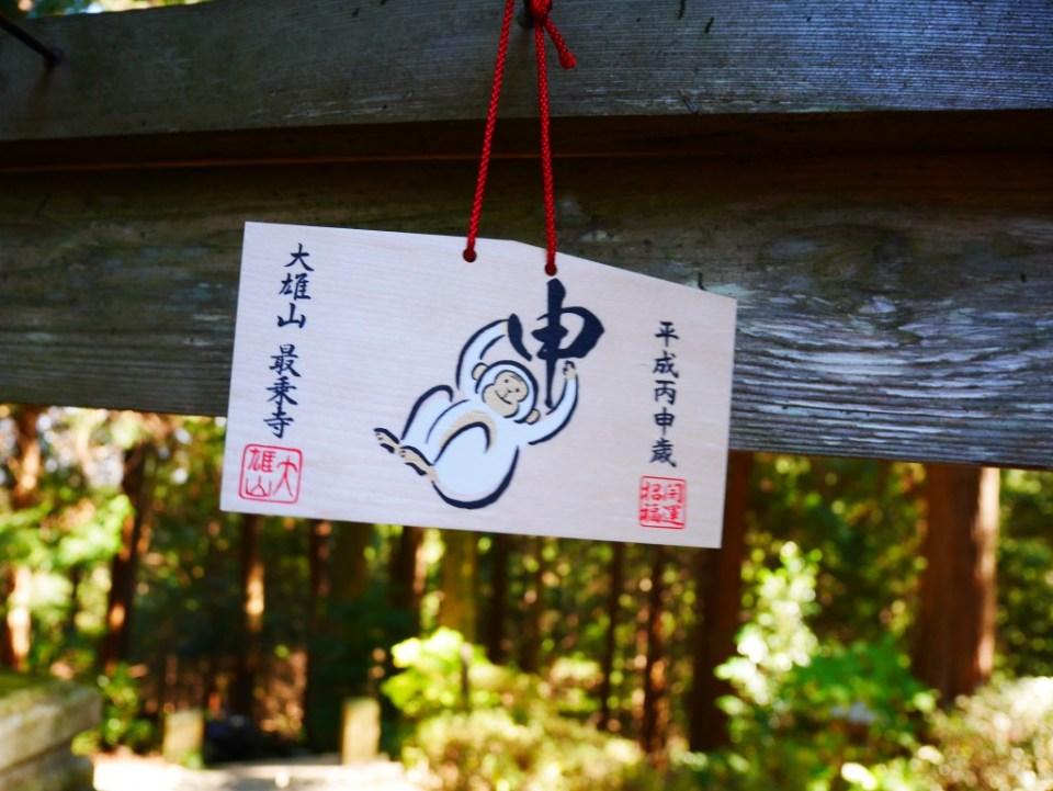 """Ces plaques pour inscrire ses vœux s'appellent """"Ema"""" (hihi)"""