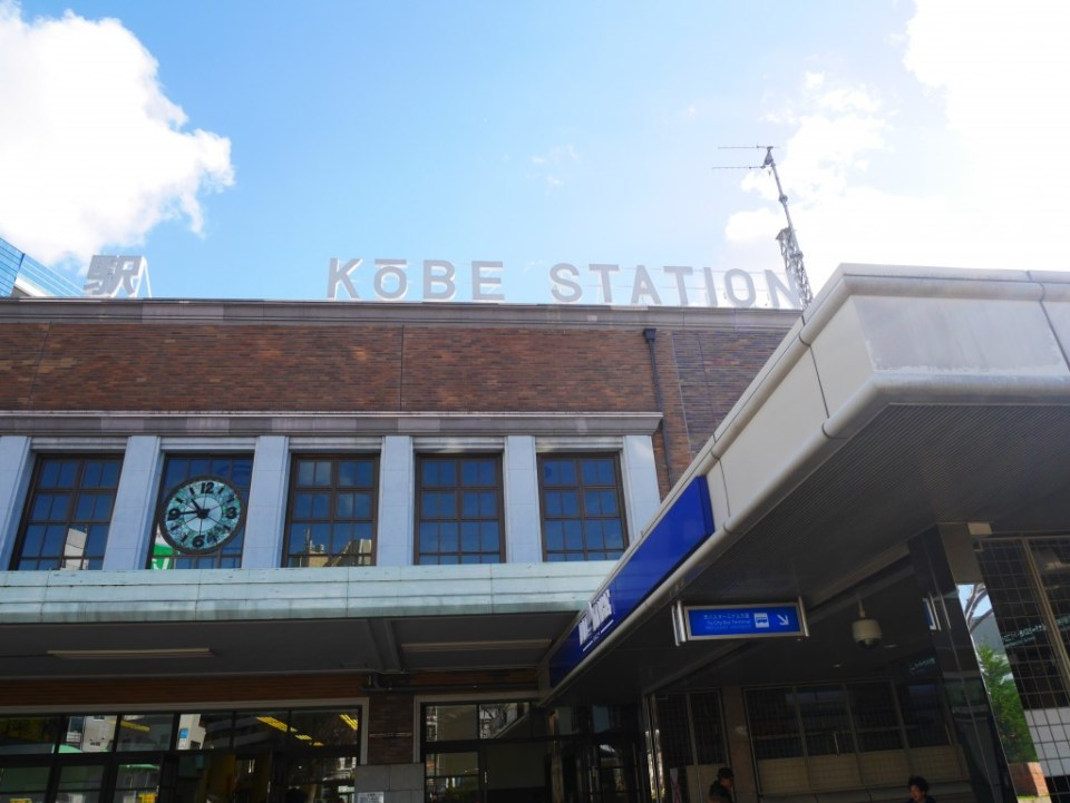 Gare de Kobe