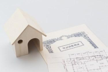 自宅を増築したい!登記が必要な時と不要な時がある!?