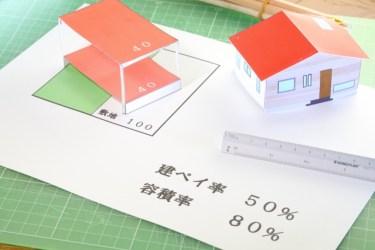 建ぺい率と容積率の計算!建築に係るそれ以外の制限とは!