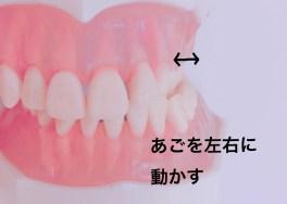 上の奥歯の磨き方