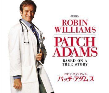 映画『パッチ・アダムス トゥルー・ストーリー』のプチ解説①パッチのが白衣を着て腕組みをしている理由他