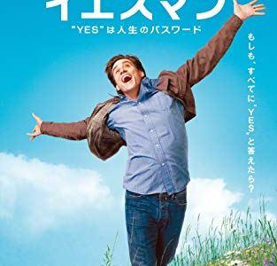 """映画『イエスマン""""YES""""は人生のパスワード』は、実際の出来事に基づく作品だった!<ネタバレ注意>"""