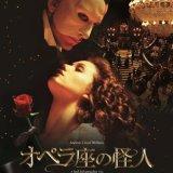 【2004年の映画】『オペラ座の怪人』<ネタバレなし>の あらすじ ・キャスト・感想