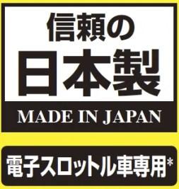 アクセル見守り隊 日本製