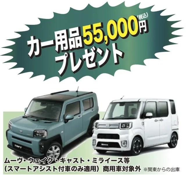 軽自動車 新車