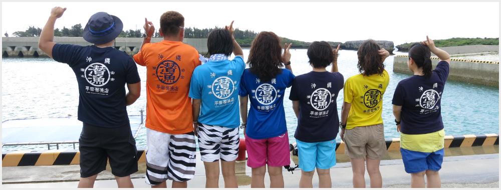 平田潜漁店とオリジナルTシャツ
