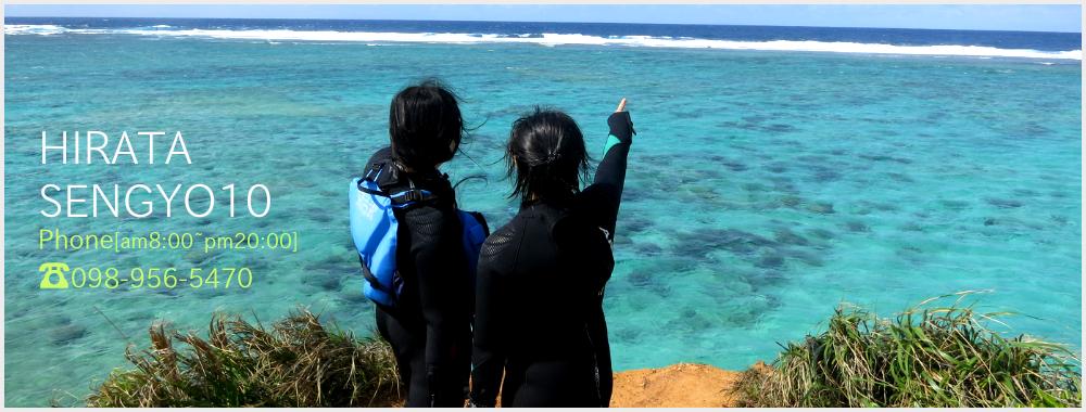 沖縄青の洞窟へ行けなくても楽しめます