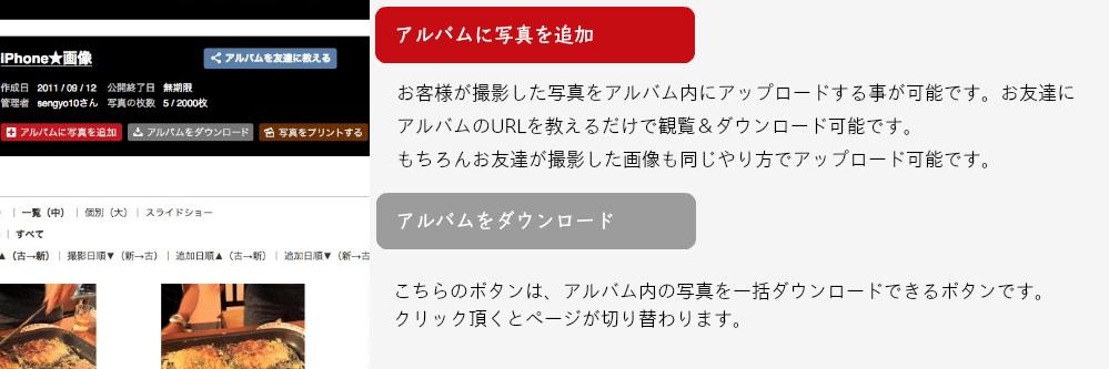 写真のダウンロード★その3