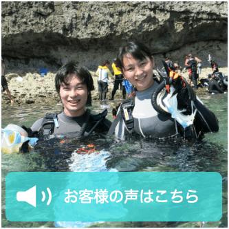 沖縄体験ダイビングクチコミ