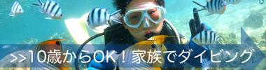 沖縄体験ダイビング|10歳の子供OK