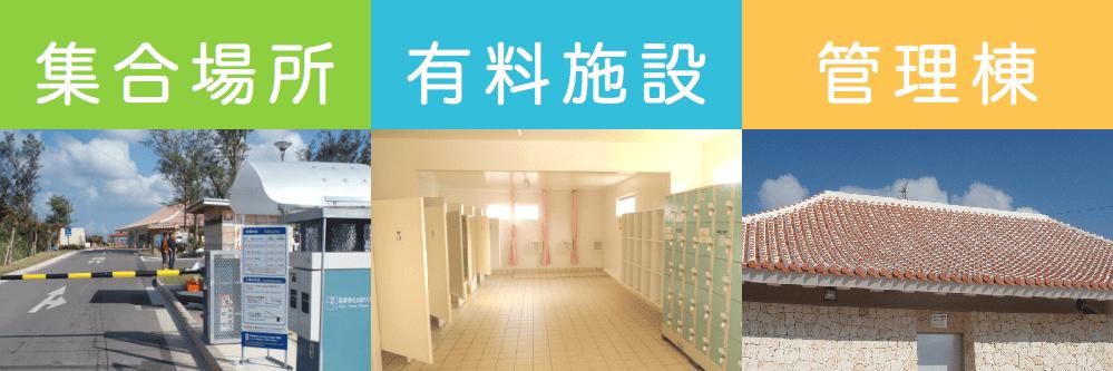 シュノーケリング★施設のご紹介