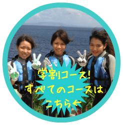 沖縄学割卒業旅行にオススメのツアー一覧はこちら