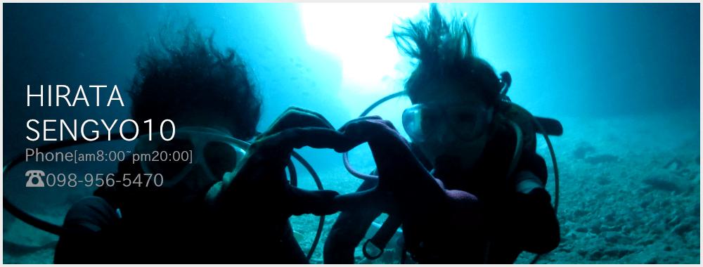 学割青の洞窟体験ダイビング!卒業旅行におすすめ