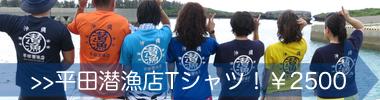 平田潜漁店オリジナルTシャツ