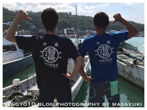 沖縄★水納島&瀬底島でFUNダイビング!