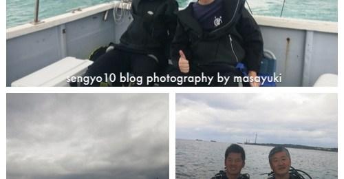 沖縄本島北部★2ボートダイビン
