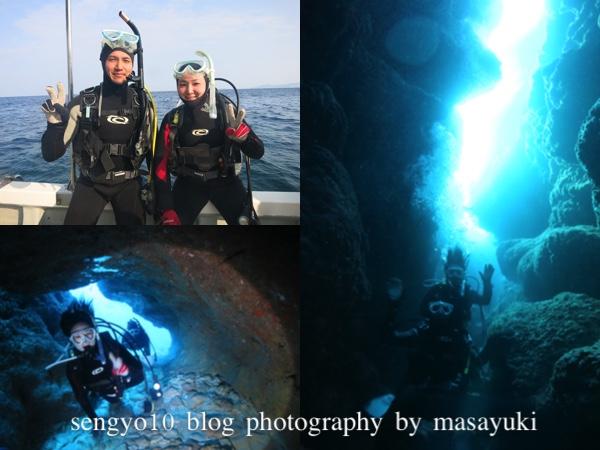 沖縄ダイビング|恩納村|地形