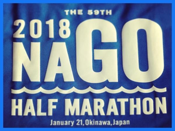 第59回 NAGOハーフマラソン!!今年も暑くてしんどかった〜