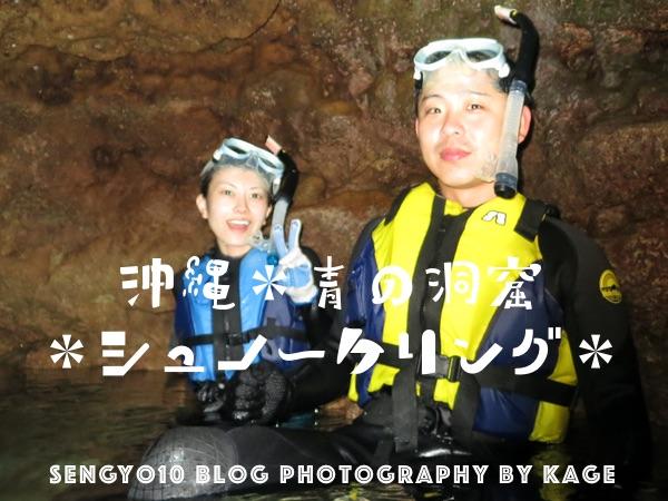早朝☆青の洞窟シュノーケル!Nくん&Sさんカップル♥