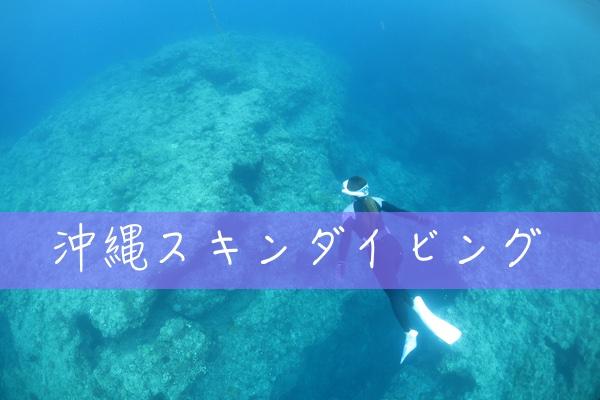 真栄田岬!スキンダイビングレッスンで上達