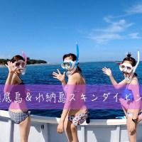 水納島&瀬底島でスキンダイビングツアーの開催です!!!