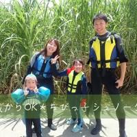 Sさんファミリー♬ちびっ子シュノーケルで沖縄の海を満喫!