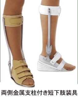 両側金属支柱付き短下肢装具