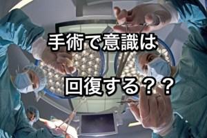 脳出血手術