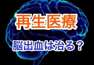 脳出血再生医療