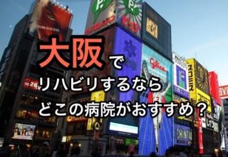 大阪リハビリ
