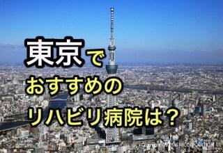 東京リハビリ