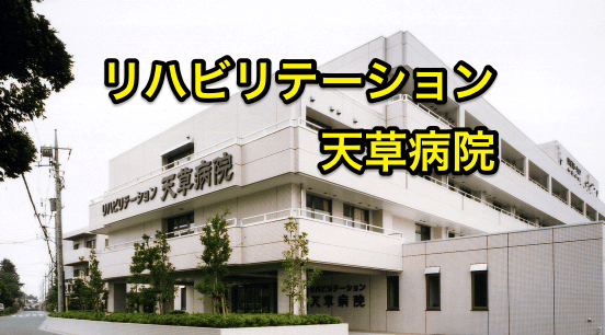 リハビリテーション天草病院