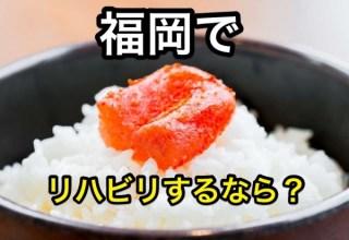福岡リハビリ